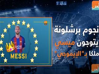 لاعبو برشلونة يتوجون ميسي ملكاً بالإيموجي
