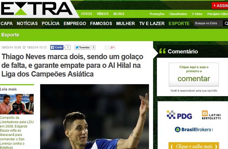 الصحيفة البرازيلية