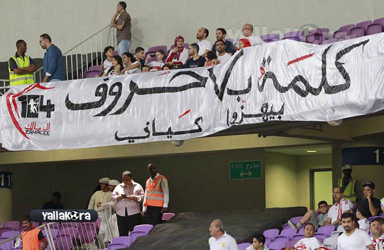 ابرز لافتات الجماهير قبل انطلاق المباراة
