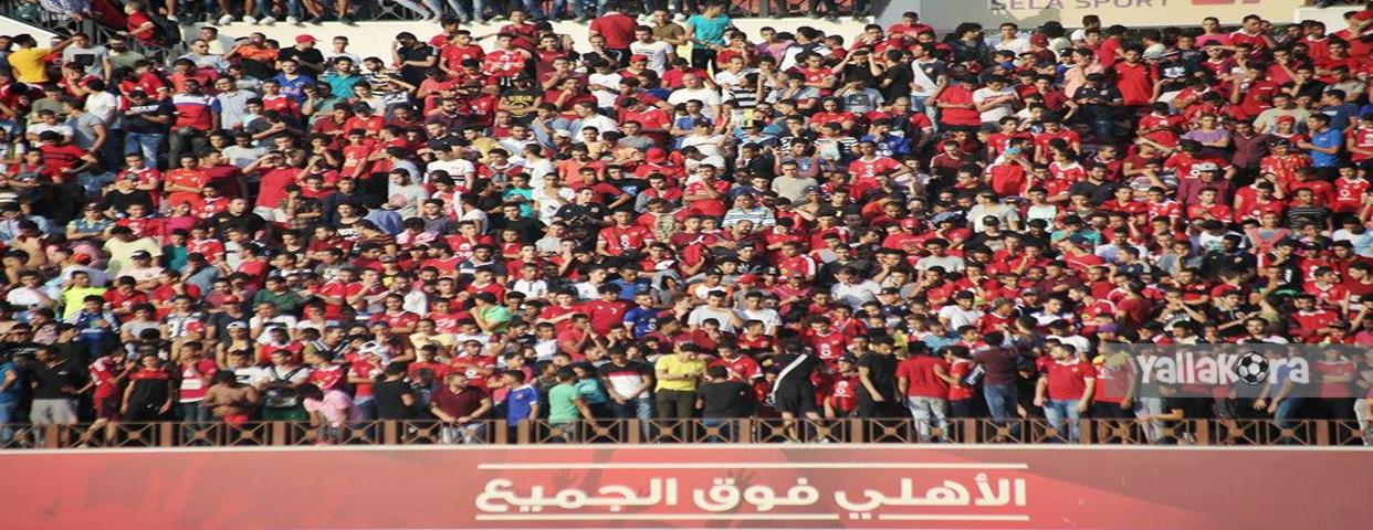حضور جماهير الأهلي لمؤازرة الفريق