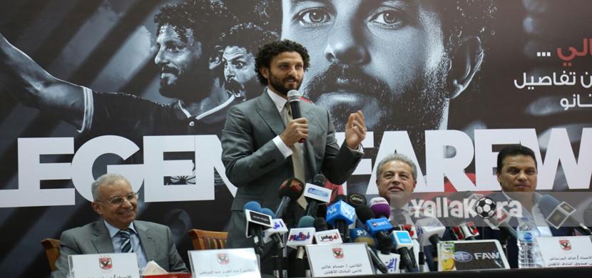 مؤتمر اعتزال حسام غالي