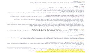 بنود لائحة النظام الأساسي لاتحاد الكرة المصري