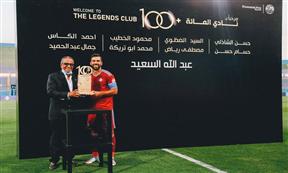 تكريم عبد الله السعيد لدخوله نادي المائة