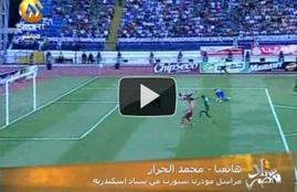 أهداف مباراة الاتحاد السكندري والإنتاج الحربي
