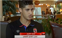أحمد الشيخ: متضايق عشان مش بشارك