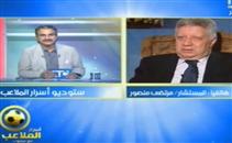 تعليق مرتضى منصور على استقالة بلاتر