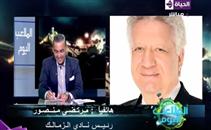 مرتضى منصور: مش مستني خطوة من حد