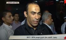 عبد الحفيظ لجماهير الأهلي:حققنا ما لم يتحقق