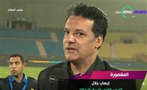تصريحات ايهاب جلال بعد أول فوز مع الزمالك