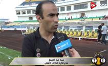 تعليق عبد الحفيظ بعد التأهل لدور الـ16 بدوري الأبط