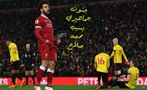 جماهير ليفربول تهز أنفيلد بهتاف محمد صلاح ضد واتفو