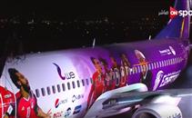 الكشف عن طائرة منتخب مصر فى كأس العالم