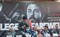 بكاء حسام غالي فى مؤتمر اعتزاله