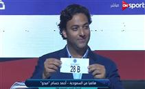 تعليق ميدو على نتائج قرعة البطولة العربية