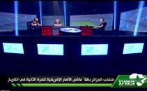 نجوم افريقيا تحليل فوز الجزائر بكأس أمم إفريقيا