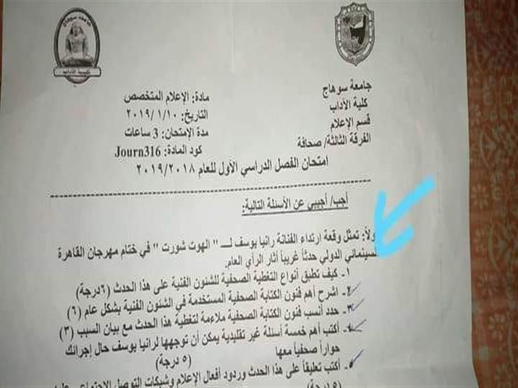 سؤال الامتحان الذي تحدث عن فستان رانيا يوسف