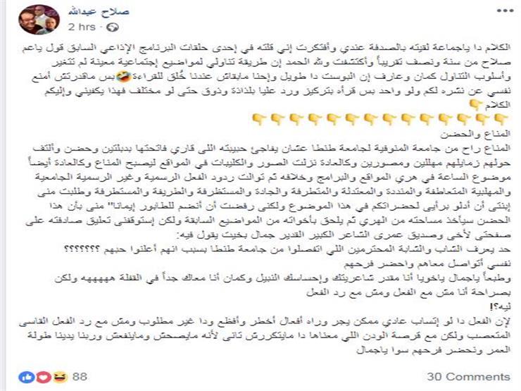 صلاح عبد اللخ