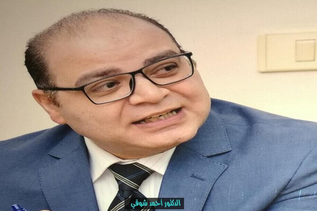الدكتور أحمد شوقي