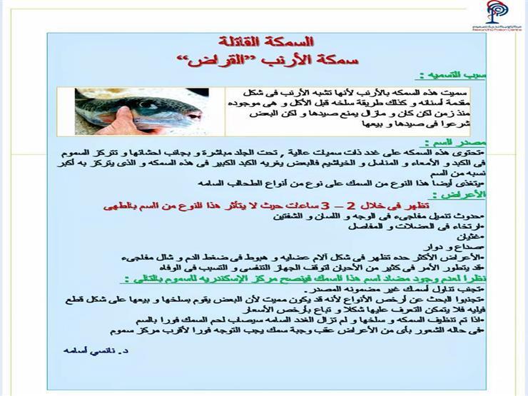 بيان مركز السموم بطب الإسكندرية