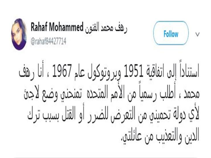 نتيجة بحث الصور عن محمد بن مطلق القنون الشمري