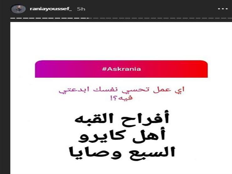 رانيا 2