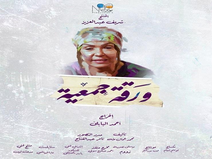 فيلم ورقة جمعية