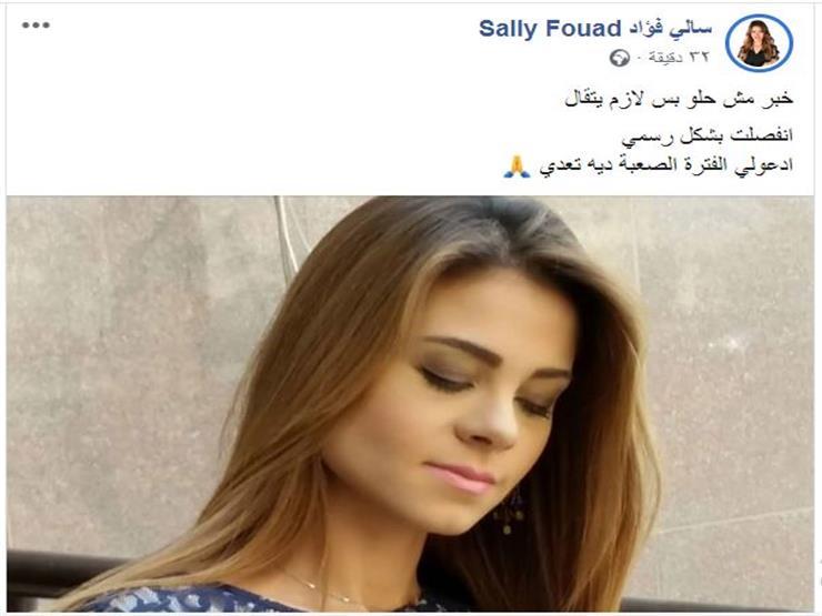 سالي فؤاد