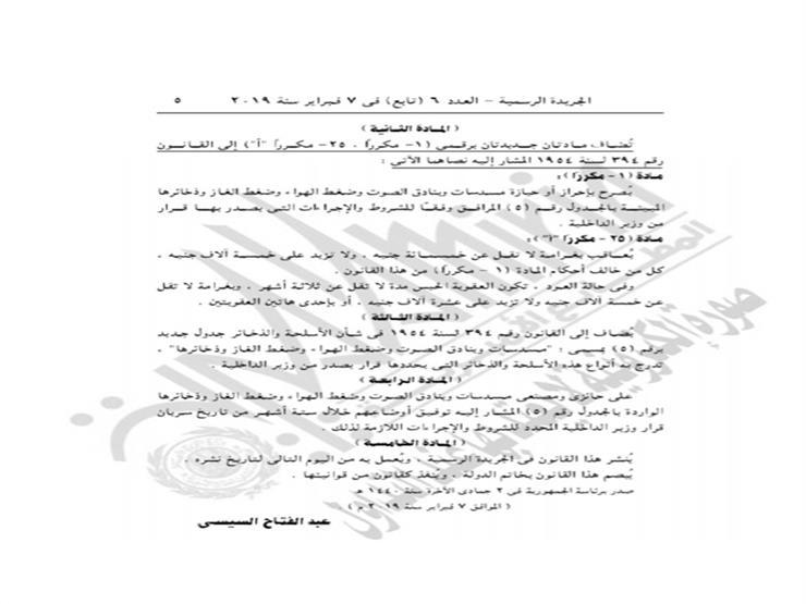 تعديلات قانون حيازة الأسلحة 1