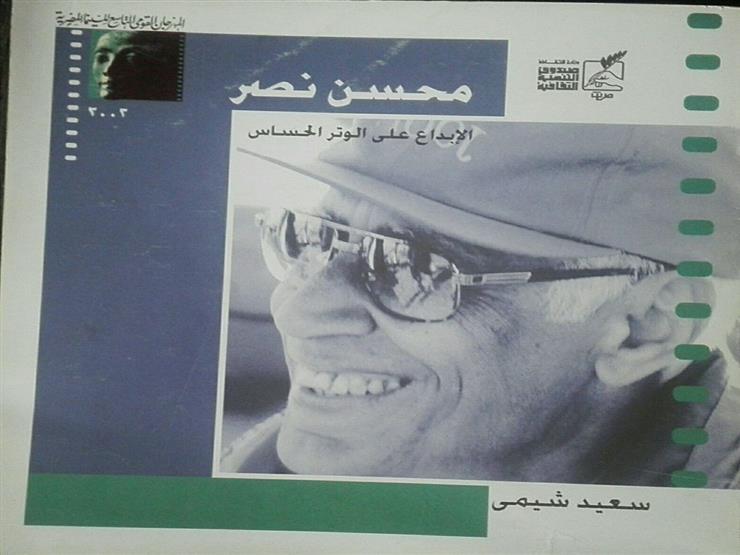 غلاف كتاب سعيد شيمي عن مدير التصوير الراحل محسن نصر