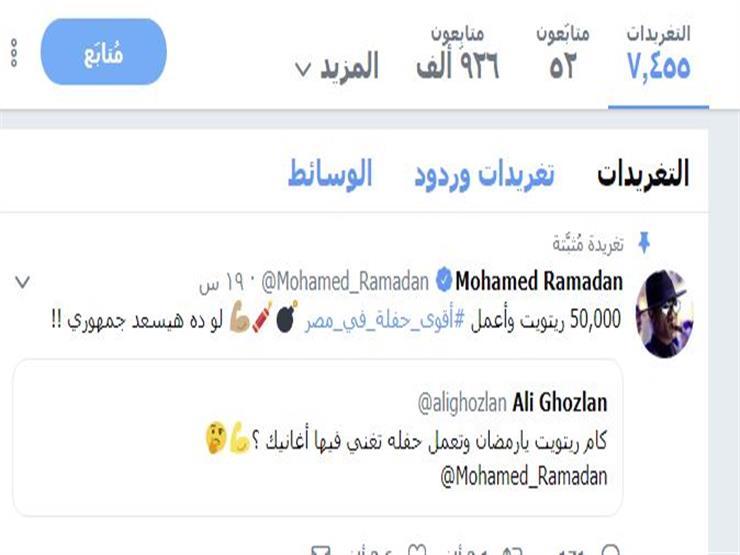 محمد رمضان 1