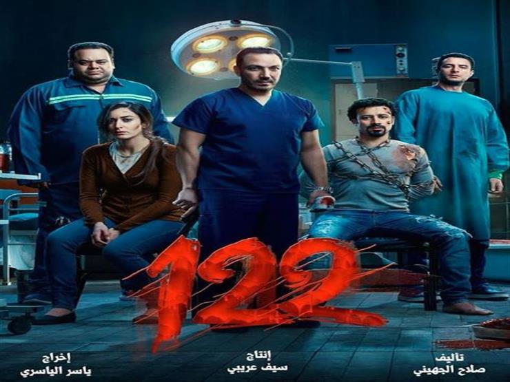 فيلم 122