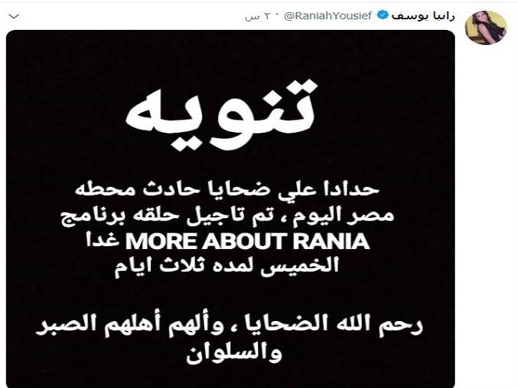 رانيا يوسف 2