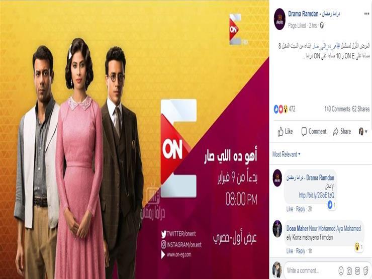 اهو دا اللي صار.jpg 2