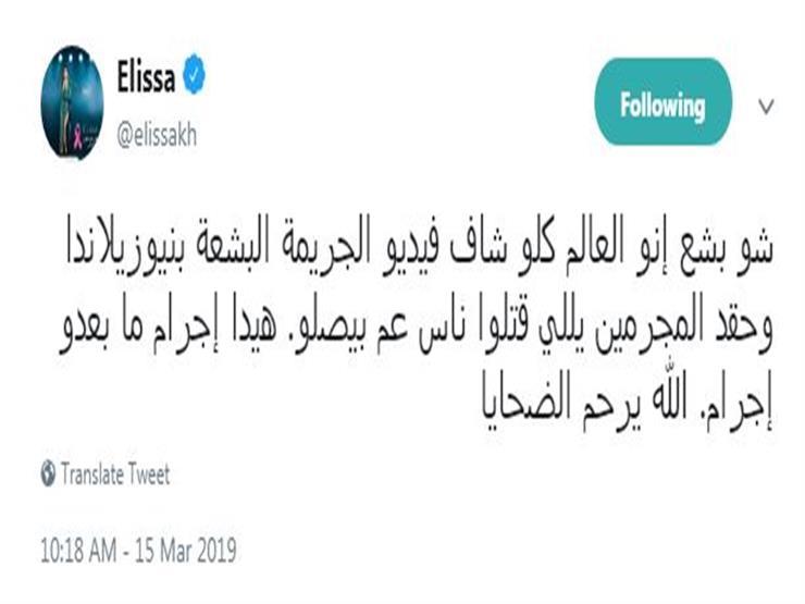 تغريدة إليسا
