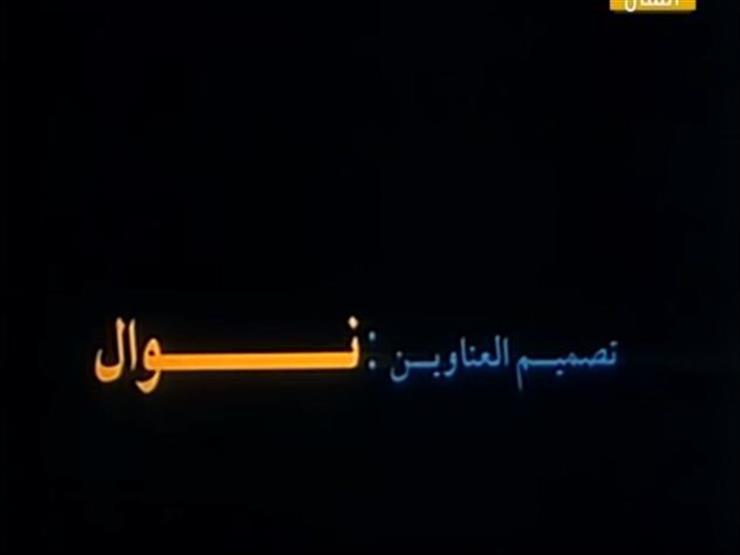 تتر مبروك وبلبل