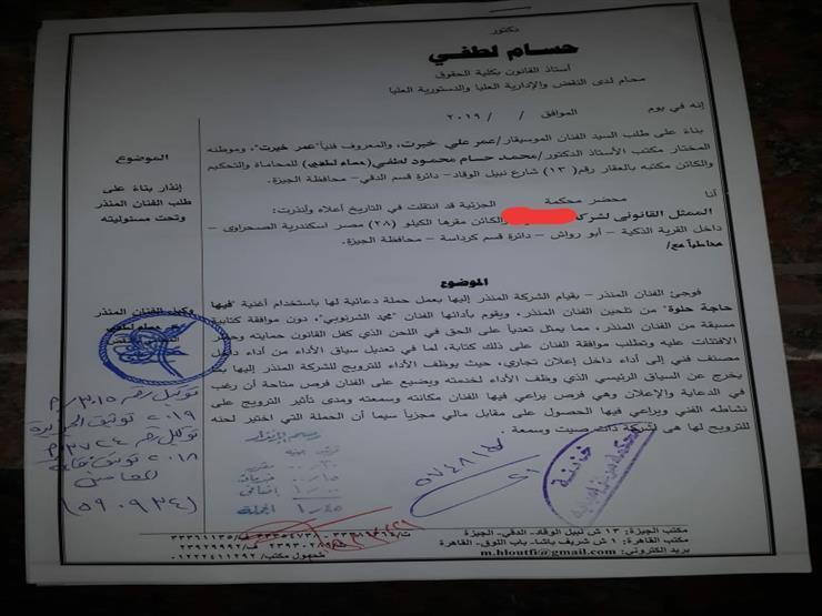 مذكرة عمر خيرت ضد ''إحدى شركات الاتصالات