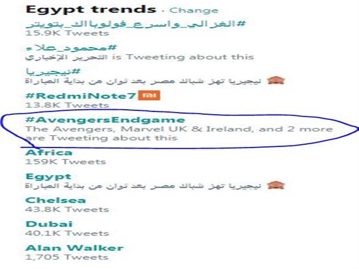 أفينجرز يتصدر تويتر مصر