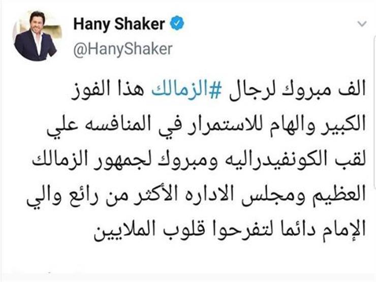 تغريدة هاني شاكر على تويتر