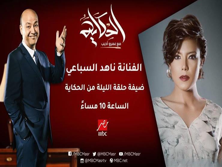 ناهد السباعي مع عمرو أديب في الحكاية