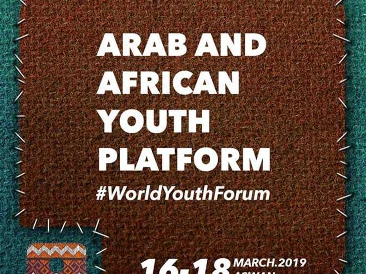 مؤتمر الشباب العربى الأفريقى