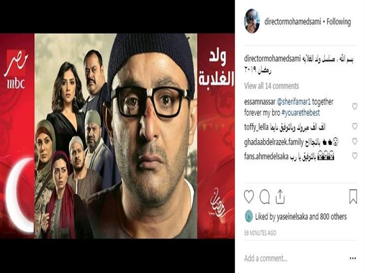 محمد سامي يروج لمسلسل ولد الغلابة