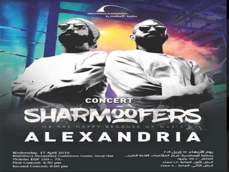 فرقة شارموفرز  (1)