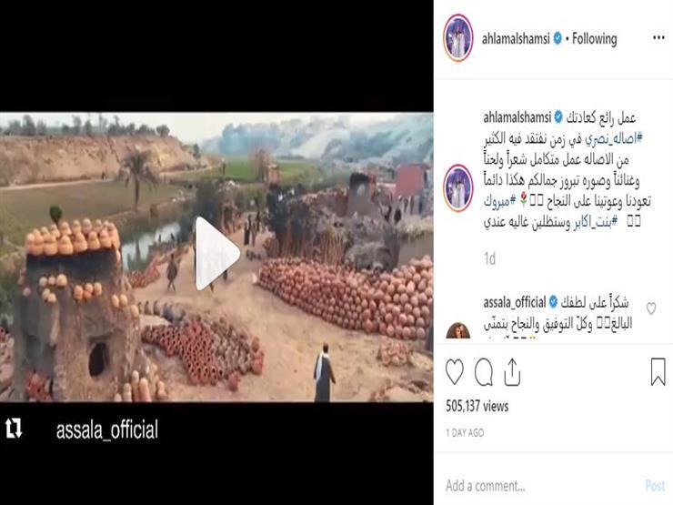 أحلام على انستجرام مهنئة أصالة بأغنيتها بنت أكابر