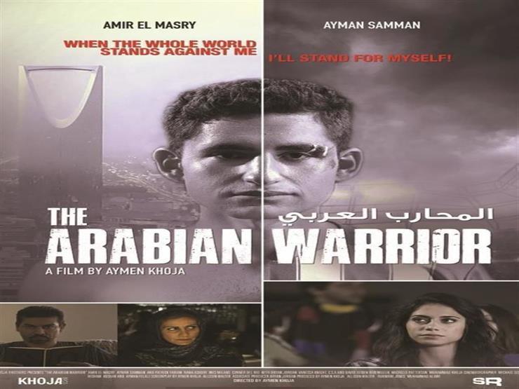 المحارب العربي
