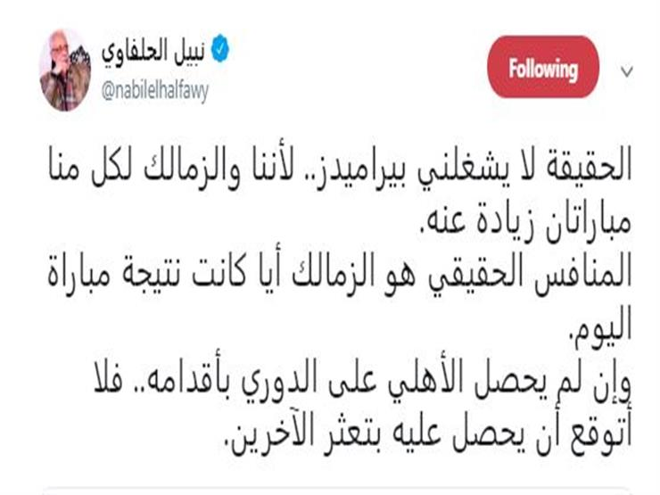 نبيل الحلفاوي على تويتر