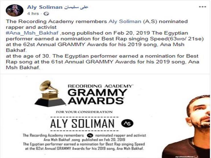 المطرب على سليمان على فيس بوك