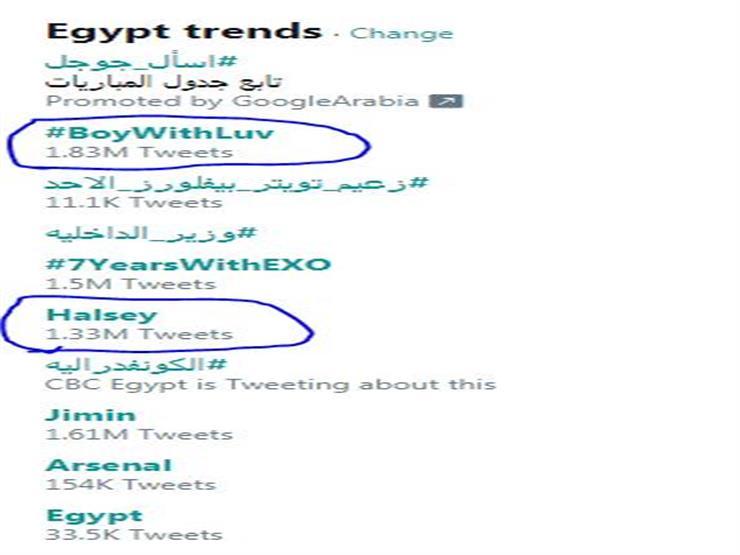 هالزي تدخل تريند مصر