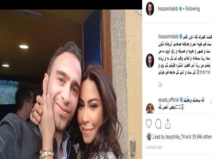 18f9ff6967881 في عيد زواجهما الأول.. رسالة رومانسية من حسام حبيب لشيرين