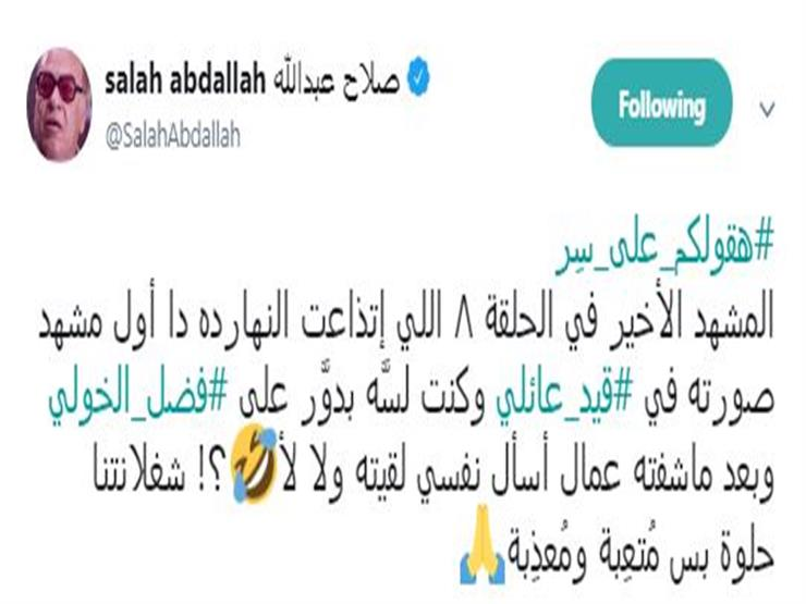صلاح عبدالله على تويتر