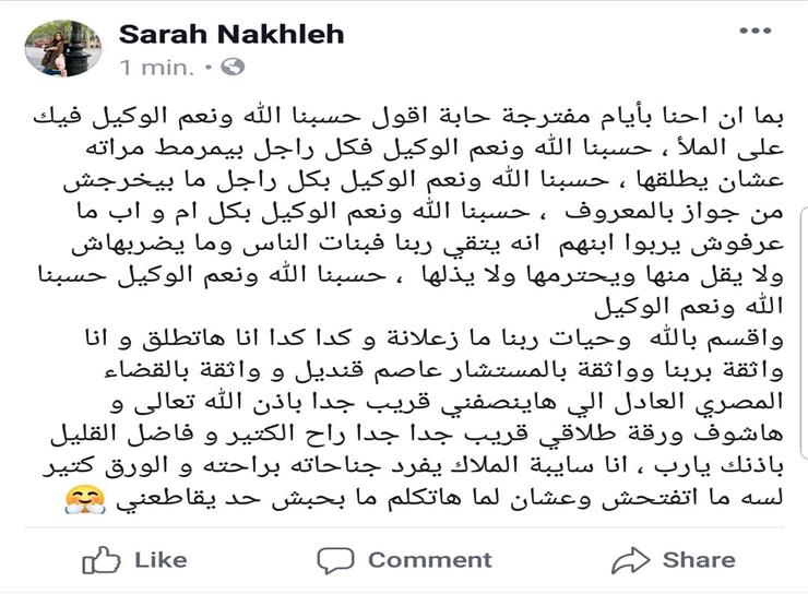 sarah.nakhleh_59735455_131627284599801_1049998199392883636_n